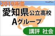【高校受験2019】愛知県公立高入試・Aグループ<社会>講評…複数の知識を組み合わせて解答