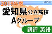 【高校受験2019】愛知県公立高入試・Aグループ<英語>講評…大問構成は例年通り