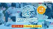 【春休み2018】ロボコン新人戦、アフレルスプリングカップ…3/26東京・3/29大阪