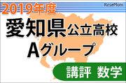 【高校受験2019】愛知県公立高入試・Aグループ<数学>講評…解法の糸口が見つけやすい問題