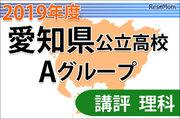 【高校受験2019】愛知県公立高入試・Aグループ<理科>講評…知識だけでなく思考力も求められる