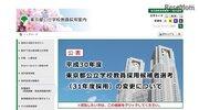 H30年度東京都公立学校教員採用、筆記試験・集団面接を必須に