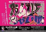 佐倉市のご当地キャラ「カムロちゃん」、8年間を振り返るイベント開催