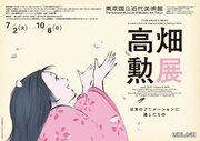 高畑勲展、東京国立近代美術館で夏開催!未発表資料を通して秘密に迫る