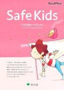 子どもの事故防止、東京都が啓発誌「Safe Kids」発行