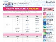 【高校受験2018】愛知県公立高入試、Bグループの問題・解答速報…中日進学ナビが公開