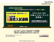 さくらんぼテレビ「山形県高校入試速報」