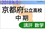【高校受験2018】京都府公立高入試・中期選抜<数学>講評…例年通り