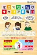 千葉県、高校生の保護者向けにキャリア教育啓発リーフレット公開