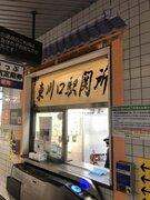 「翔んで埼玉」の世界が現実に!? 東川口駅、完全に「関所」と化していた