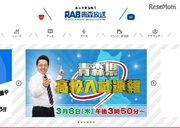 【高校受験2018】青森県立高入試、3/8午後3時50分よりTV解答速報