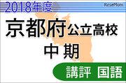 【高校受験2018】京都府公立高入試・中期選抜<国語>講評…例年通りの出題形式