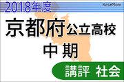 【高校受験2018】京都府公立高入試・中期選抜<社会>講評…迅速な解答が必要