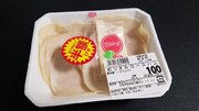 これは本当に「惣菜」なのか... 超シンプル!スーパー玉出「おつまみロースハム」(50円)