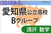 【高校受験2018】愛知県公立高入試・Bグループ<数学>講評…やや易-標準レベル