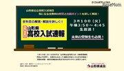 【高校受験2020】山形県公立高入試、3/10午後3時50分からテレビ解答速報