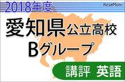 【高校受験2018】愛知県公立高入試・Bグループ<英語>講評…英作文に指定
