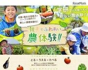 好きなときに好きなだけ、1Day「親子でふれあい農体験」横浜4/15