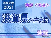 【高校受験2021】滋賀県公立高入試社会講評…やや難化