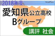 【高校受験2018】愛知県公立高入試・Bグループ<社会>講評…知識活用力求められる
