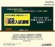 【高校受験2018】山形県公立高入試、3/10午後4時30分よりTV解答速報