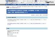 【高校受験2020】春日井西高、英語筆記で実施ミス…全受検生552人を再検査