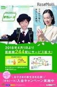 JR東日本「まもレール」4/1より首都圏244駅にサービス拡大