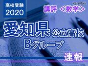【高校受験2020】愛知県公立高入試・Bグループ<数学>講評…例年通りの問題構成