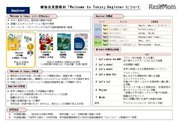 東京都、小学3・4年生に独自の英語教材入門編を作成・配布