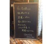 「ブラック企業って悪魔以上だよな」 京都のバーが店頭に掲げたメッセージが深い