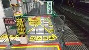 東京駅ホームの一角に「185系対策」? これでもかと貼られた「立入禁止」...そのワケをJRに聞いた