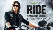 ノーマン・リーダス来日決定!バイクを愛する旅番組S2配信記念
