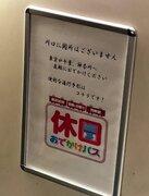 「川口に関所はございません」 ノリノリの「翔んで埼玉」便乗ポスター、JR川口駅に登場