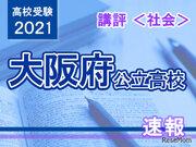 【高校受験2021】大阪府公立高入試社会講評…昨年よりやや易化