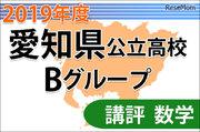 【高校受験2019】愛知県公立高入試・Bグループ<数学>講評…やや易