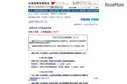 【高校受験2020】北海道と静岡県、公立高校入試の合格発表掲示を中止