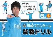 東京五輪が算数ドリルに! そういえば「川崎フロンターレ」も出してたよね...関係あるの?