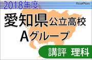 【高校受験2018】愛知県公立高入試・Aグループ<理科>講評…物理内容の難度高