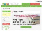 NTTドコモ「教育ICTセミナー2018」東京・大阪3月