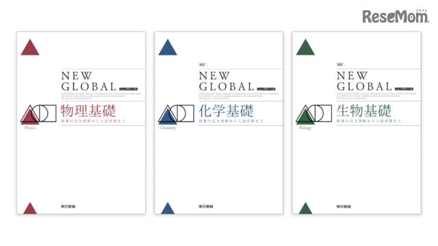 書籍 教科書 東京 デジタル