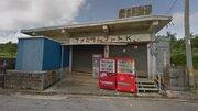 宮古島に超レトロな「ファミマ」があった これこそ本当のファミリー(家族)マート?