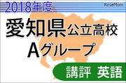 【高校受験2018】愛知県公立高入試・Aグループ<英語>講評…教科書を正確に