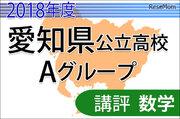 【高校受験2018】愛知県公立高入試・Aグループ<数学>講評…確実に得点を