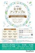 【中学受験】合同説明会「女子校アンサンブル」4/29