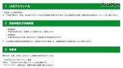 若年層の自殺防止、東京都がLINEで相談受付3/19-31