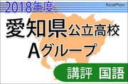 【高校受験2018】愛知県公立高入試・Aグループ<国語>講評…読む量が増加