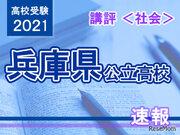 【高校受験2021】兵庫県公立高入試社会講評…昨年よりやや易化