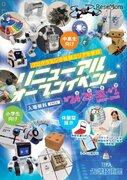 【春休み2018】TEPIA先端技術館、プログラミングエリア新設イベント