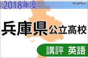 【高校受験2018】兵庫県公立高入試<英語>講評…平均は昨年下回るか