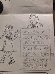 """画像:小6女子が考えた""""薬物を誘われた時に上手に断る方法""""の答えに大反響「切り口が鋭すぎ」「将来が楽しみ」/画像提供:aoi(@ao0215surf)さん"""